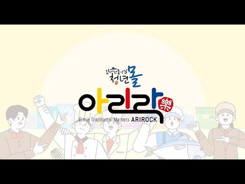[여수/순천/광양 영상제작] 김제청년몰 아리락 오픈 홍보영상