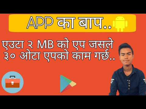 (App का बाप || Multi Purpose App || Must Have... 8 min, 39 sec.)