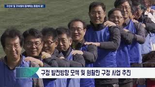 구간부 및 구의원이 함께하는 화합의 장!