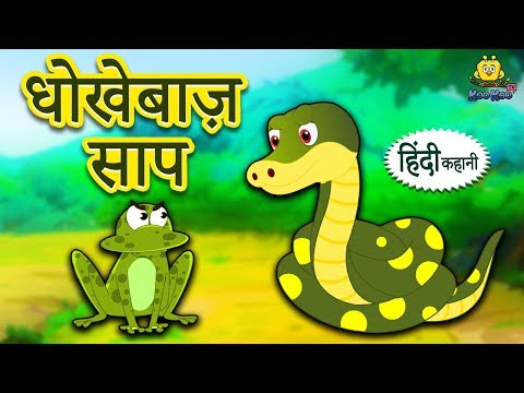 धोखेबाज़ साप - Hindi Kahaniya for Kids | Stories for Kids | Moral Stories for Kids | Koo Koo TV Hindi