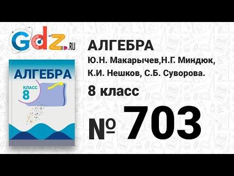 № 703- Алгебра 8 класс Макарычев (видео)