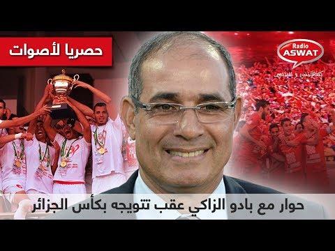 حصريا لأصوات : بادو الزاكي في حوار مع يوسف الحيداوي عقب تتويجه بكأس الجزائر