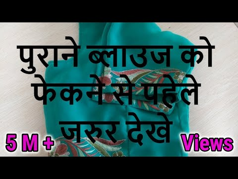 HOW TO REUSE OLD BLOUSE -MAGICAL HANDS HINDI SEWING TUTORIAL
