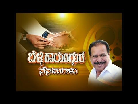 Video Belli Kalungura Memories From Producer Sa Ra Govindu download in MP3, 3GP, MP4, WEBM, AVI, FLV January 2017