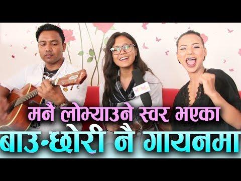 (बाबु छोरी नै गाउंछन यति मिठो गित-कसैको साथ नपाउंदा बने भावुक| santosh pariyar & daughter - Duration: 25 minutes.)