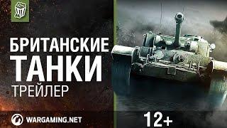 Обложка видео Трейлер «Британские танки»