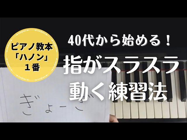 ピアノ教本「ハノン」1番の練習方法