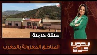 bidoun haraj 19/10/2015 بدون حرج: المناطق المعزولة بالمغرب