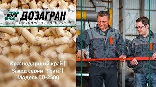Видео Линии по производству топливных гранул из мелкофракционных древесных отходов естественной влажности ТП-С