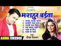 Deepak Dildar (मशहूर चईता ) - 2019 का सबसे सुपरहिट चइता गीत    Audio Jukebox    Chaita Geet 2019