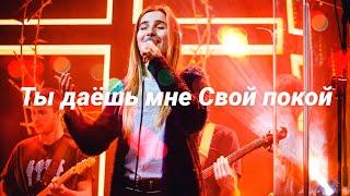 Ты даёшь мне свой покой - #32 - HG - Lyrics video (live)