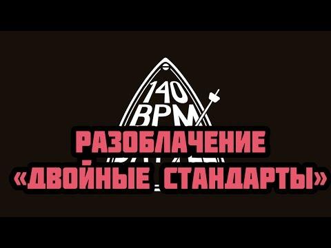 РАЗОБЛАЧЕНИЕ: 140 ВРМ ВАТТLЕ ( ДВОЙНЫЕ СТАНДАРТЫ) ДЕН ЧЕЙНИ Х МIСКЕУМОUSЕ  ДОМАШНИЙ БУКЕР - DomaVideo.Ru