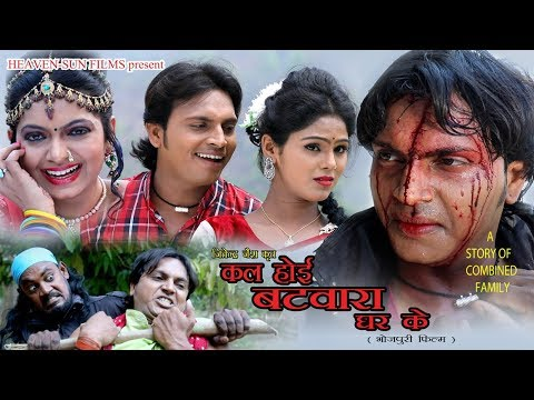 Bhojpuri Movie Kal Hoi Batwara Ghar Ke HD Trailer And Download