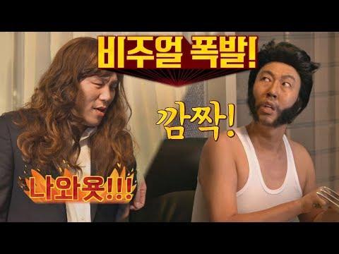 ☆비주얼 폭발☆ 환상의 캐미돋는 서장훈-김영철 아는 형님 115회