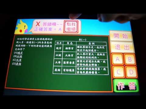 Video of 國中基測社會科101