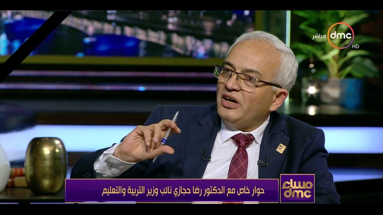 مساء dmc - د. رضا حجازي: اجراءات وقائية مشددة للحفاظ على صحة الطلاب