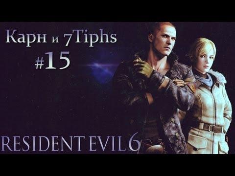 Прохождение Resident Evil 6 (Карн и 7Tiphs). Часть 15