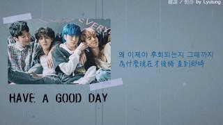 【韓中字】WINNER 위너 _ Have a good day