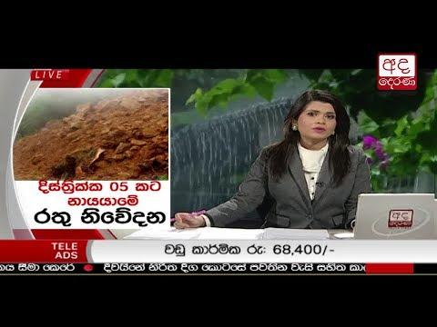 Ada Derana Prime Time News Bulletin 06.55 pm - 2018.05.23