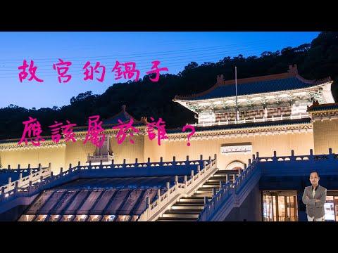 國寶與傳統中國的正統觀