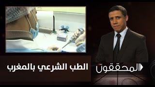 المحققون: الطب الشرعي بالمغرب