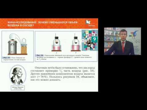 Методика организация учебно-исследовательской деятельности учащихся на уроках химии на примере УМК Н. Е. Кузнецовой