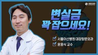 [대장앎] 골드리본 캠페인:변실금 미리보기