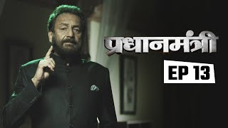 Pradhanmantri - Episode 13: India after emergency, Janata Party wins general election full download video download mp3 download music download