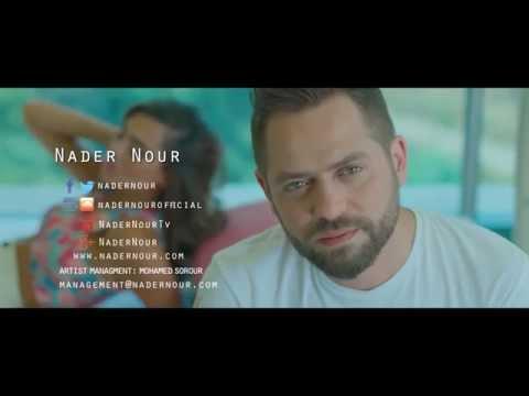 """نادر نور يشكو حبيبته في فيديو أغنيته """"تاعبة نفسك ليه"""""""