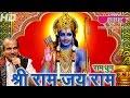 Ram Bhajan 2017 | Shri Ram Jai Ram Jai Jai Ram