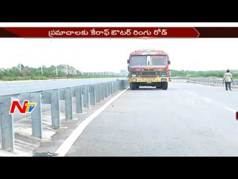 Why More Accidents Happening At Hyderabad Outer Ring Road? || NTV Special Report || NTV (видео)