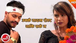 Unkai Yadma - Nabin Birahi Shrestha & Muna Thapa Magar Ft. Bimal & Sarika