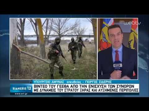 Βίντεο του ΓΕΕΘΑ από την ενίσχυση των συνόρων | 04/03/2020 | ΕΡΤ