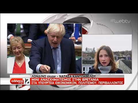 Μίνι ανασχηματισμός στη Βρετανία | 16/12/2019 | ΕΡΤ