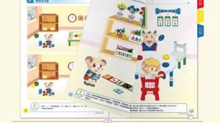 全腦數學大班-E4彩虹版電子書(正式版) YouTube 视频