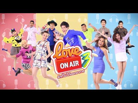 Love On Air 3 รักที่ไม่ได้ออกอากาศ EP.0 ตอน love ที่ไม่ได้ on air