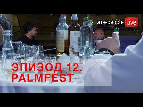 Арт Пипл Групп видео