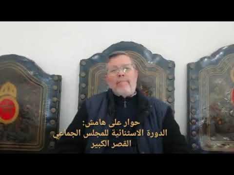 حوار مع رئيس المجلس الجماعي