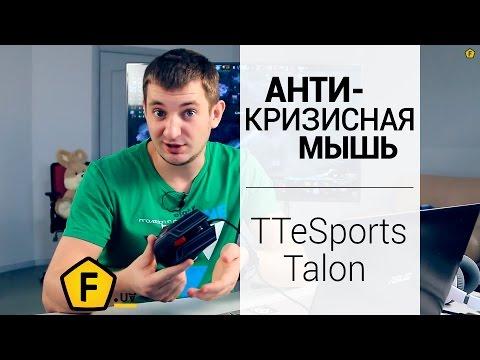 Обзор  ✔ игровой мыши Tt eSPORTS Talon