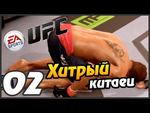 UFC КАРЬЕРА 2014 - #02 - ХИТРЫЙ КИТАЕЦ