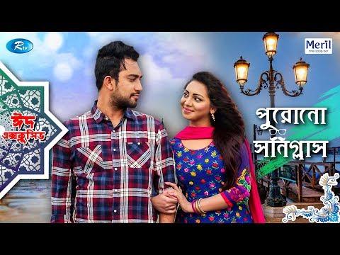 Download Purano Sun Glass | Eid Natok 2019 | ft. Jovan & Prova | Rtv Drama Eid Special hd file 3gp hd mp4 download videos