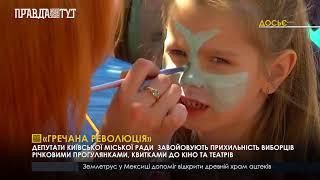 Депутати Київської міської ради завойовують прихильність виборців ffc32e571ade8