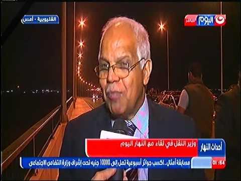 لقاء خاص بالدكتور جلال سعيد وزير النقل أثناء بدء أعمال تطوير طريق بنها - المنصورة