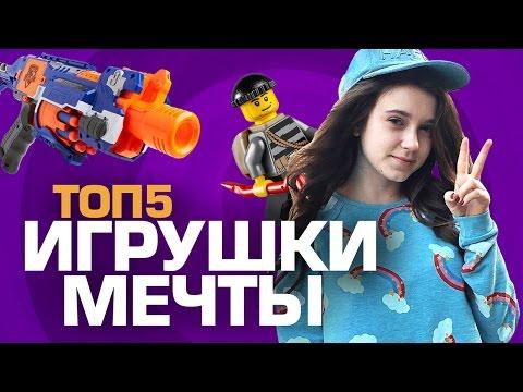 ТОП5 ИГРУШЕК МЕЧТЫ (видео)