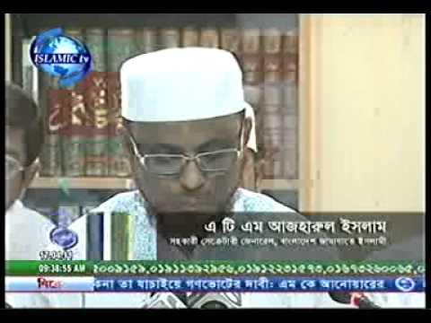 jamaat dhaka city press, jamaat leader dar mukti'r dabetay desh bepy bikkob somabesh Islamic TV
