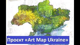 Проєкт «Art Мap Ukraine»
