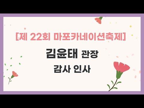 [제 22회 마포카네이션축제] 김윤태 관장 감사인사