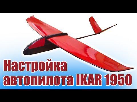 Моделист-конструктор. Автопилот для IKAR 1950 | Хобби Остров.рф (видео)