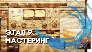 Передача Волна [Выпуск 24]. Мастеринг.