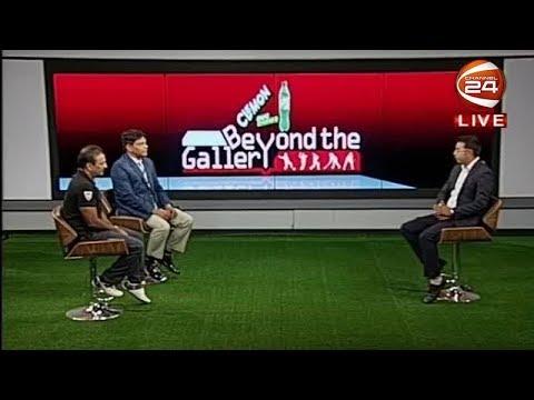 Beyond the Gallery | ঢাকা টেস্ট | 12 November 2018